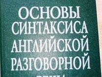 Учебники английского языка в гуманитарных вузах