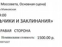 """Чеховский фестиваль """"Колокольчики и заклинания"""""""