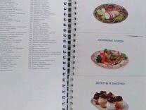 Миллион меню. Волшебство мировой кулинарии