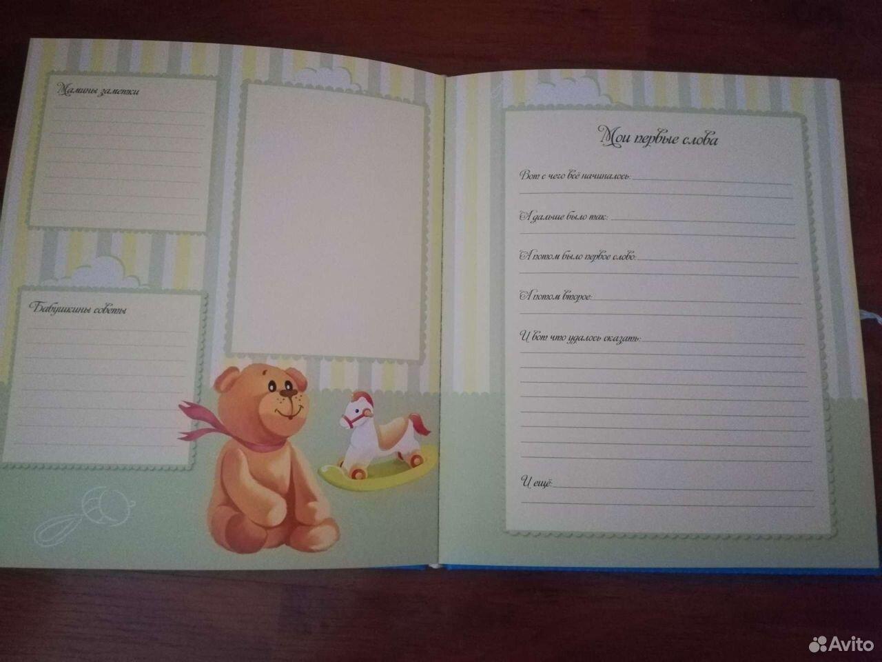 Фотоальбом для малыша  89324189314 купить 10
