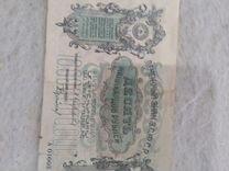 Банкнота 1924 год 10 миллиардов рублей