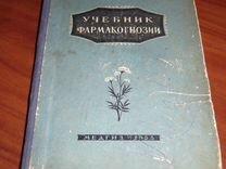 Шупинская М.Д. 1953 г. Справочник фармакогнозии