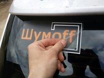 Наклейка на стекло Шумофф