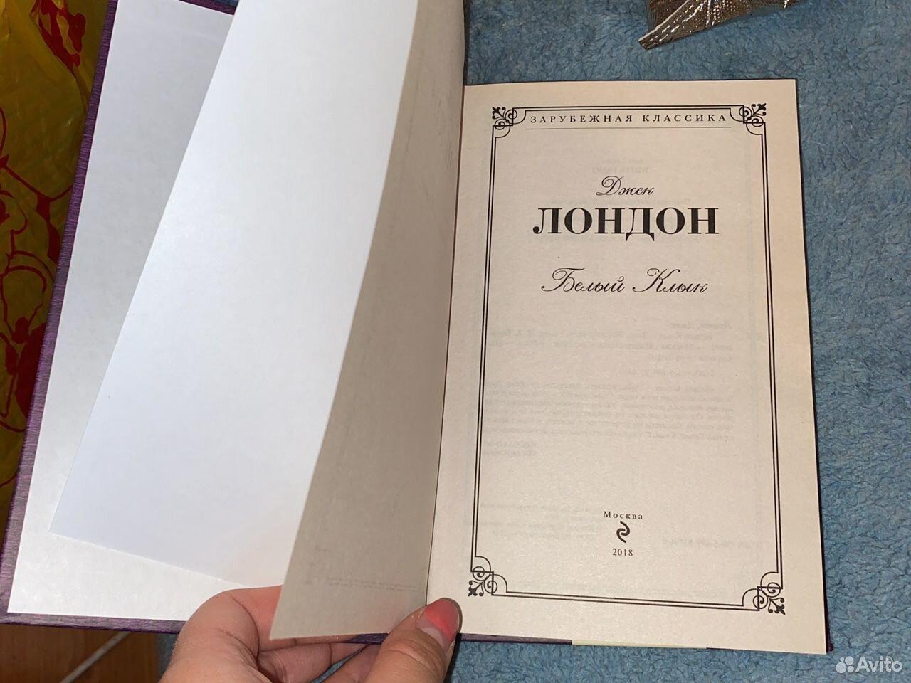 Книга Джек Лондон «Белый клык»  89995591619 купить 2