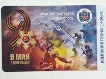 Редкая карта 9 мая с Днём Победы Симферополь