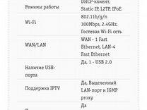 Wi-Fi роутер Билайн Smart box