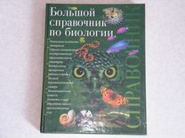Большой справочник по биологии