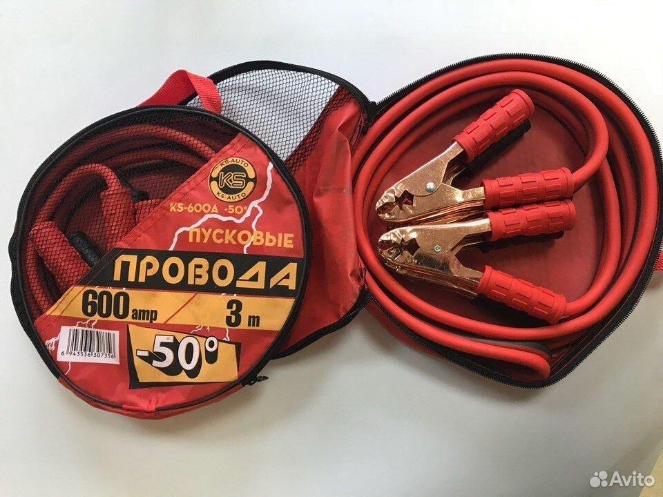 Провода прикуривания морозостойкие  89502167216 купить 2