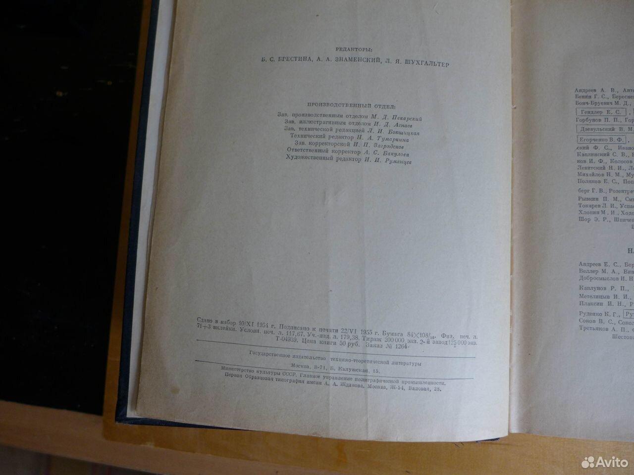 Краткий политехническмй словарь  89009153030 купить 3