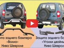 Защита заднего бампера Нива-Шевроле №1 (Волна)