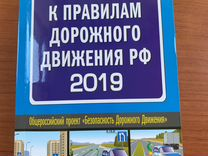 Комментарии к правилам дорожного движения РФ 2019