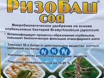 Инокулянт для обработки семян сои — Растения в Рязани