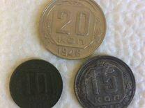 10, 15, 20 копеек 1946
