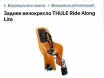 Велокресло Thule