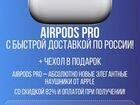 Топовый готовый бизнес на AirPods и Watch