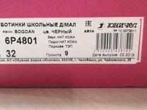 Туфли детские, нат. кожа, 32 р., фирма Юничел
