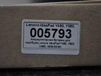 Аккумулятор для Lenovo IdeaPad Y480/Y580